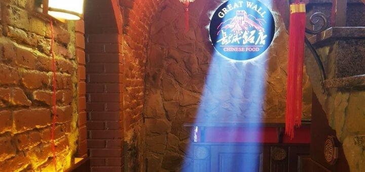 Знижка 40% на меню кухні у ресторані традиційної китайської їжі «Great Wall»