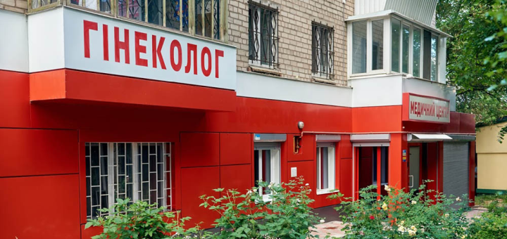 Комплексное УЗИ обследование для женщин в медицинском центре доктора Пономаренко