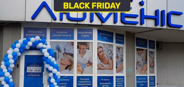 Скидка 55% на лазерную эпиляцию в сети центров «Люменис»