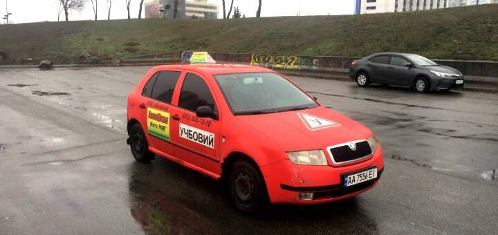 Скидка до 29% на теоретический и практический курс вождения в сети автошкол «Авто Маг Плюс»