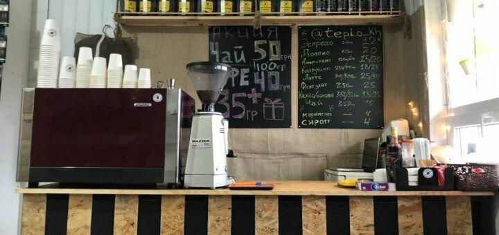Скидка 50% на напитки в кофейне «Teplo»