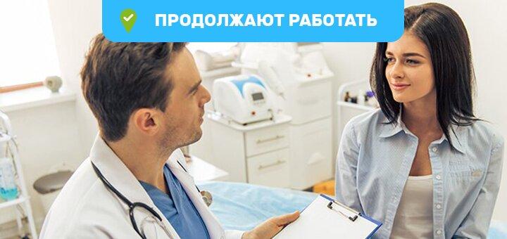 Обследование у эндокринолога в медицинском центре «Велес»