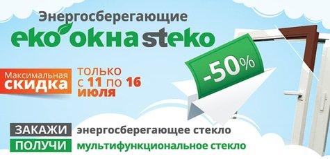 Banner1_steko_10_years_sale_%d0%ba%d0%b3