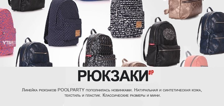 Скидка 25% на все рюкзаки бренда POOLPARTY!